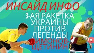 🏓ИНСАЙД ИНФО🏓3-ая ракетка Украины против легенды.🏓 Молодость против опыта 🏓Лимонов - Щетинин.