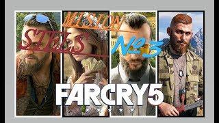 МИСИЯ СТЕЛС Far Cry 5
