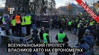 Під Верхоною Радою протестують власники авто на єврономерах / Наживо