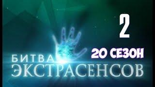 Битва экстрасенсов 20 сезон 2 выпуск на ТНТ. Смотреть онлайн обзор