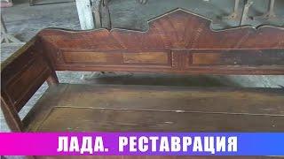 Лада. Реставрация(Реставрация старой мебели! ▻ Скачайте книгу