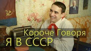 Download КОРОЧЕ ГОВОРЯ, Я В СССР Mp3 and Videos