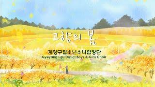 계양구립소년소녀합창단_고향의 봄(홍난파 작곡/ 황소라 편곡)썸네일