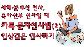 카톡‧문자 인사법(2)-인사 잘하는 법- 설인사‧새해‧…