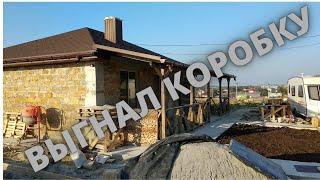 Строительство дома в Крыму своими руками - начало