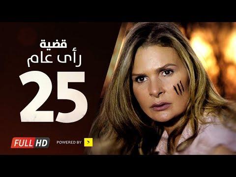 مسلسل قضية رأي عام حلقة 25 HD كاملة