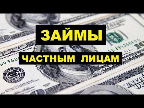 Выдача займов частным лицам как бизнес идея