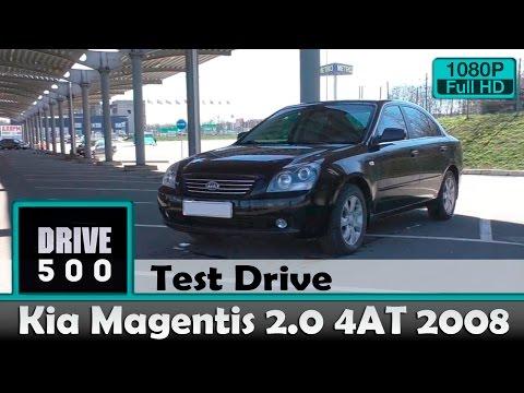 Kia Magentis 2.0 4AT 2008 Обзор и тест драйв 2016