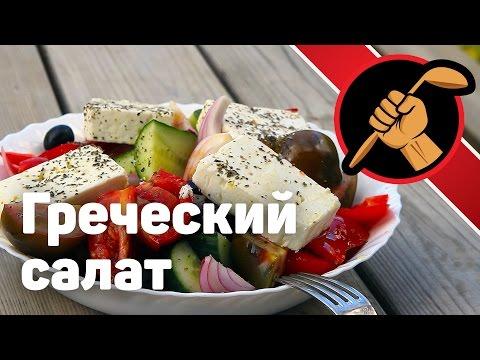 Салат с баклажанами по-греческииз YouTube · С высокой четкостью · Длительность: 5 мин45 с  · Просмотры: более 47000 · отправлено: 23.09.2015 · кем отправлено: Готовим с Ириной Хлебниковой