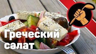 Греческий салат и фотоконкурс
