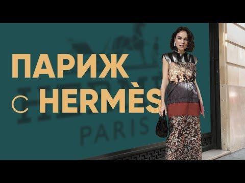 HERMES Пригласили Меня в Париж! Влог | Маргарита Мурадова