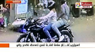 80 Chains were snatched on single day - Culprits were caught | Polimer News