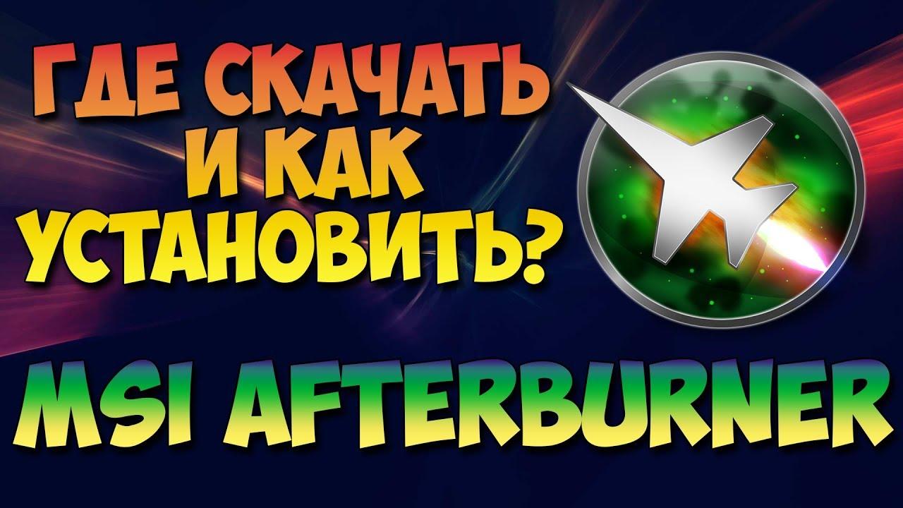 Msi afterburner скачать бесплатно на русском языке   программа мси.