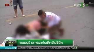Repeat youtube video เพชรบุรี รถพ่วงทับเด็กเสียชีวิต