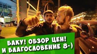 БАКУ. Обзор цен на жилье, транспорт, валюту! И благословение от азербайджанца!