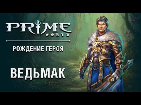видео: Герой prime world - Ведьмак