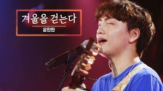 KBS 콘서트 문화창고 43회 윤딴딴(Yun DDan DDan) - 겨울을 걷는다