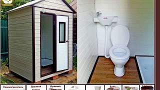 Дачные конструкции: душ с туалетом, домики колодца, грядки, клумбы(, 2016-12-23T12:52:49.000Z)