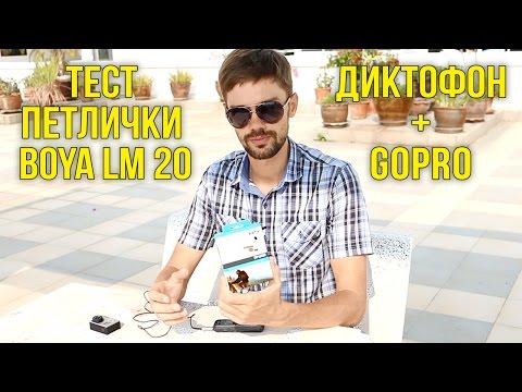 ОБЗОР МИКРОФОНА BOYA LM20   ТЕСТИРУЕМ ПЕТЛИЧКУ