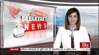 English News Bulletin – December 13 2019 930 Am