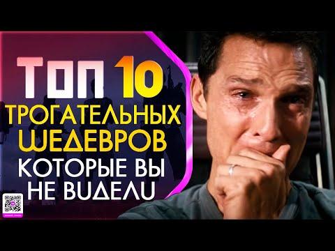 ТОП 10 ТРОГАТЕЛЬНЫХ ШЕДЕВРОВ КОТОРЫЕ ВЫ НЕ ВИДЕЛИ