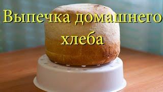 Рецепт домашнего хлеба. Выпечка домашнего хлеба.