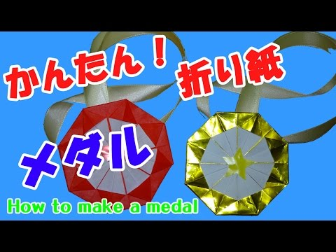 Origami Medal / 折り紙 メダル 折り ...