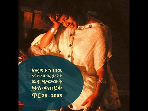 Ethiopia: interesting interview musician EjIgayhu Shibabaw with Meza Biru on Sehger Fm