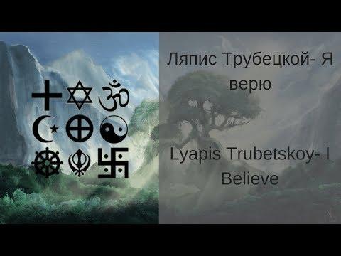 Learn Russian With Songs - Lyapis Trubetskoy I Believe - Ляпис Трубецкой Я верю