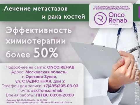 Лечение метастазов и рака костей