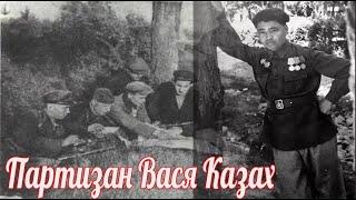 Вася из Казахстана – легендарный партизан Украины Касым Кайсенов . военная история .