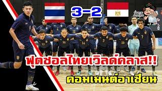 มินิคอมเมนต์อาเซียนหลังฟุตซอลทีมชาติไทยชนะอียิปต์ 3-2