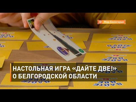 Настольная игра «Дайте две!» о Белгородской области