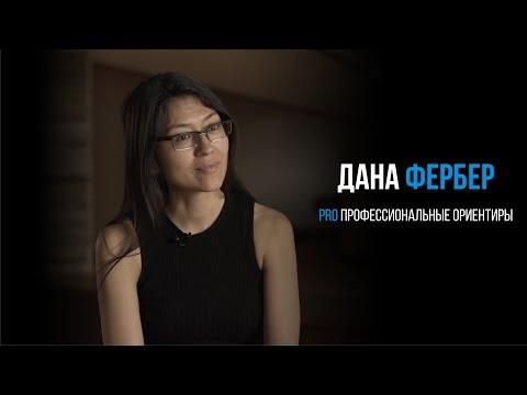 Дана Фербер про профессиональные ориентиры | PROРАЗВИТИЕ