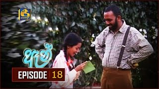 Anne Episode 18 |  ඈන් ... Thumbnail