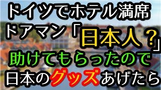 ドイツ旅行ホテル満席でピンチ!親切なドアマン「日本人?」助けてくれた。お礼にチップを日本のグッズに入れて渡したら、、、【外国人の和む話】