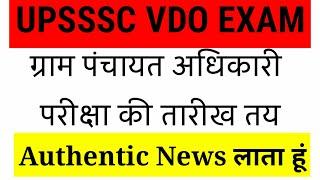 Video UPSSSC VDO AUTHENTIC NEWS , EXAM DATE तय download MP3, 3GP, MP4, WEBM, AVI, FLV Oktober 2018