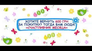 Хотите вернуть 600 грн за покупку? Тогда Вам к нам - интернет-магазин Арлекин!