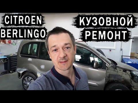 Citroen Berlingo Peugeot Partner боковой удар. Кузовной ремонт