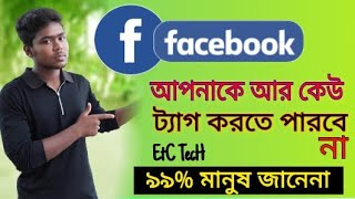 Facebook @Tag off || How to off your facebook tag || new update facebook tag 2019