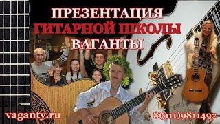 Гитарная школа Ваганты. Презентация