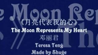 《月亮代表我的心》The Moon Represents My Heart (with lyrics and English translation)