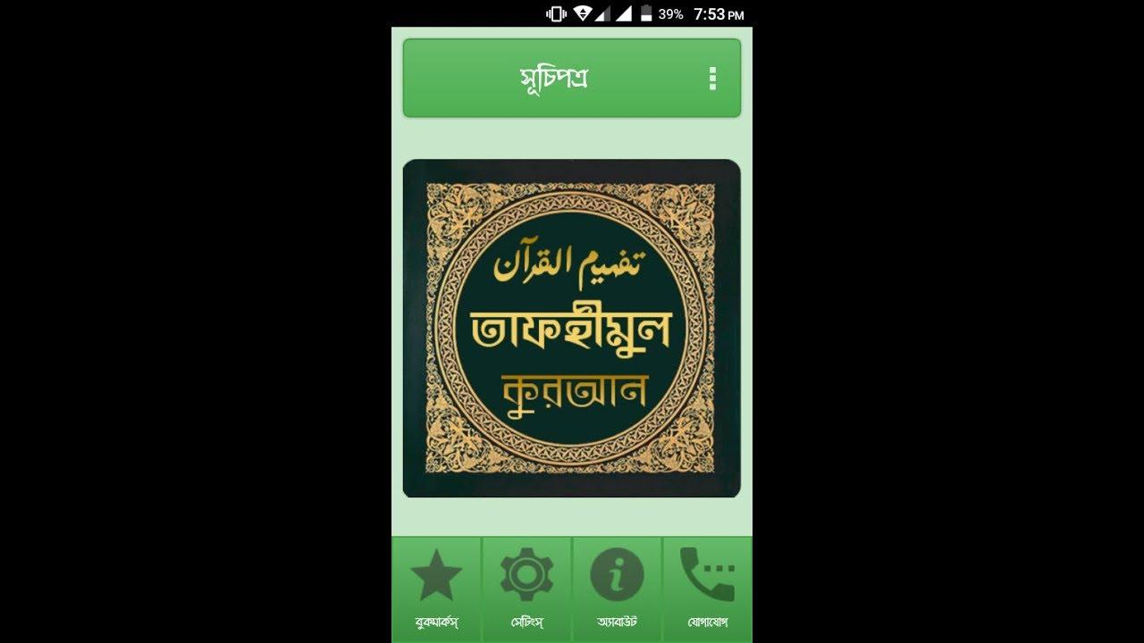 Bangla Tafhimul Download