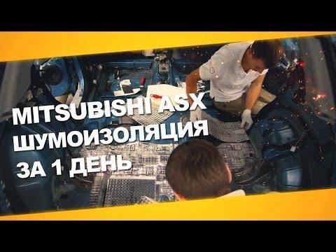 Мицубиси асх шумоизоляция своими руками видео