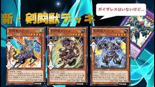 今回は、7月13日に追加された剣闘獣の新カードを使ったデッキを紹介して...