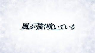 10分で分かる!TVアニメ「風が強く吹いている」ダイジェストPV