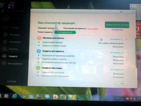 Как отключить антивирус 360 Total Security! ЛЕГКО!!!