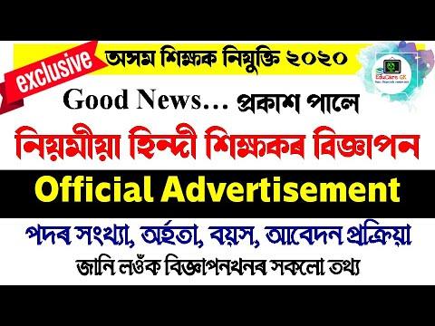 DEE Assam | Hindi Teacher Recruitment for UP | Total 1102 Posts | Official Advertisement | EduCareGK