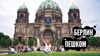 VLOG #32: МУЗЕЙНИЙ ОСТРІВ. АЛЕКСАНДЕРПЛАЦ. АЛЕЯ КАРЛА МАРКСА(Супернасичений день у Берліні продовжується! Тут буде цікаво і прочитати, і подивитись) Ми пішли до найбіль..., 2017-01-09T14:37:32.000Z)