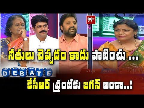 Debate on: KTR Meet YS Jagan | KCR Federal Front | Addepalli Sridhar, Katragadda Prasanna | 99TV